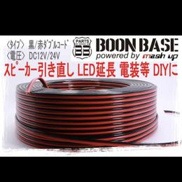 太さ0,75sq×100m 黒/赤ダブルコード 配線コード