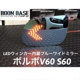 ボルボV60 S60 LEDウィンカー内蔵ブルーワイドミラー