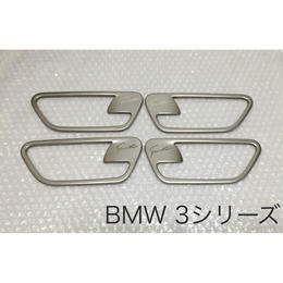 BMW 3シリーズ  インナードアノブトリム4個