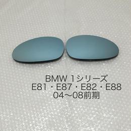 ブルーワイドミラー BMW1シリーズE81/E87/E82/E88 04年〜08年前期