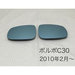 ブルーワイドミラー ボルボ C30 2010年2月〜