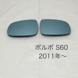 ブルーワイドミラー ボルボ S60 2011年〜