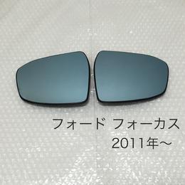 ブルーワイドミラーフォード フォーカス2011年〜