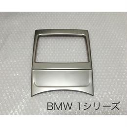 BMW 1シリーズ センターコンソール後トリム