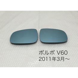 ブルーワイドミラー ボルボ V60 2011年3月〜