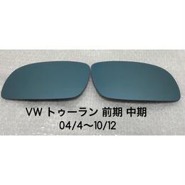 ブルーワイドミラー交換式 VW トゥーラン 前期 中期 04/4〜
