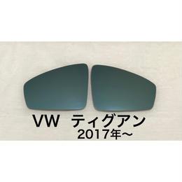 ブルーワイドミラー交換式 VW  ティグアン 2017年〜 現行
