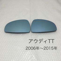 ブルーワイドミラー アウディ TT 8J 2006年〜2015年