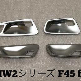 BMW2シリーズ F45 F46 インナードアノブトリム