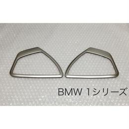 BMW 1シリーズ スピーカートリム2個