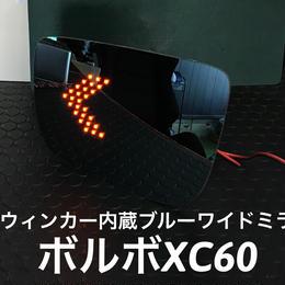 VOLVO ボルボ XC60 LEDウィンカー内蔵ブルーワイドミラー