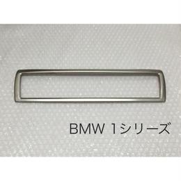 BMW 1シリーズ センターACトリム