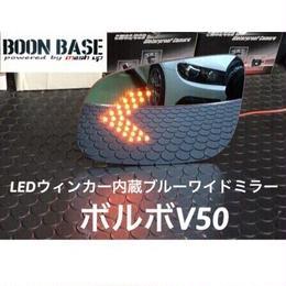 ボルボV50 LEDウィンカー内蔵ブルーワイドミラー