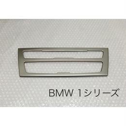 BMW 1シリーズ センターパネルトリム