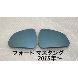 ブルーワイドミラー交換式 フォード マスタング コンバーチブル 2015年〜