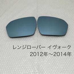 ブルーワイドミラーレンジローバー イヴォーク 2012年〜2014年