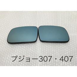 ブルーワイドミラー 交換式 プジョー307 407