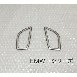 BMW1シリーズ F20 F21 ダッシュボードトリム 2pcs