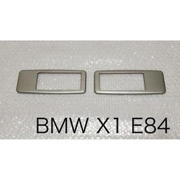 BMW X1 E84 ルームランプトリム