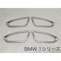BMW1シリーズ インナードア ノブトリム 4個