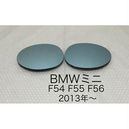 ブルーワイドミラー BMW ミニ  MINI F55 F56 2013年〜  ■