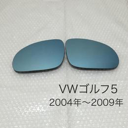 ブルーワイドミラー  フォルクスワーゲン ゴルフ5