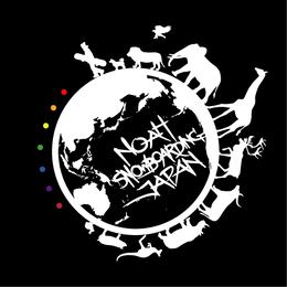 """入荷完了※即発送可能 2017-2018 Noah snowboarding japan """"Super Spark"""" 154cm (シンタードソール)画像左"""