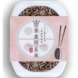 「美食同玄米」高圧加工玄米ごはん(150g*3パック)Bishokudo Rice - Precooked (3 packs of 150g).