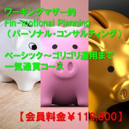 【※会員料金】【Fin-motional Planning パーソナル・コンサルティング】ベーシック~ゴリゴリ運用までの一気通貫コース