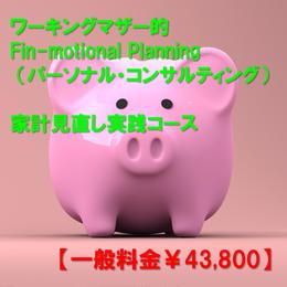 【※一般料金】【Fin-motional Planning パーソナル・コンサルティング】家計見直し実践コース