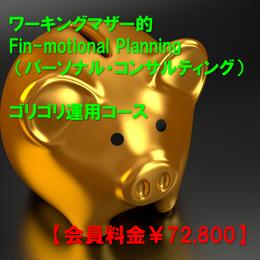 【※会員料金】【Fin-motional Planning パーソナル・コンサルティング】ゴリゴリ運用コース