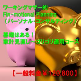 【※一般料金】【Fin-motional Planning パーソナル・コンサルティング】家計見直し~ゴリゴリ運用までのス