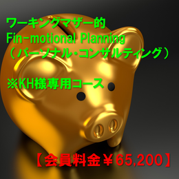 【※KH様専用コース】Fin-motional Planning パーソナル・コンサルティング