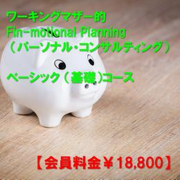 【※会員料金】【Fin-motional Planning パーソナル・コンサルティング】ベーシック(基礎)コース