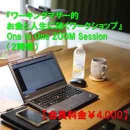 『ワーキングマザー的 お金と人生に効くワークショップ』One to One Zoom Session(約2時間)※会員限定料金