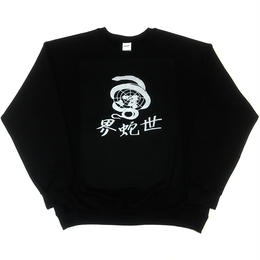 The World Of Snake Crewneck