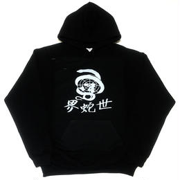 The World Of Snake (Hoodie)