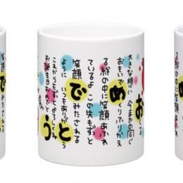 マグカップ【おめでとう】