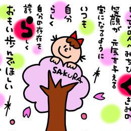 【さくら】ダウンロード版