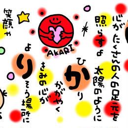 【あかり】ダウンロード版