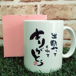 WEB限定商品!ポエムマグカップ【出逢ってくれてありがとう】大切な人に渡したい‼︎