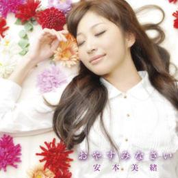 【5th Single】おやすみなさい