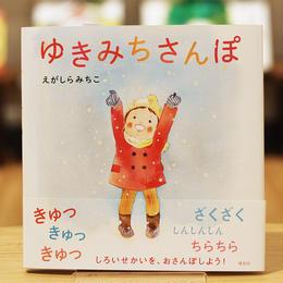 ゆきみちさんぽ(オリジナルポストカード付)