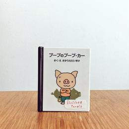 ミニチュア絵本工作キット NO.10 ブーブのブーブ・カー