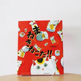 まねきねこだ!!(オリジナルポストカード付き)