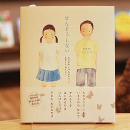 【えがしらみちこさんサイン入り】せんそうしない(オリジナルポストカード付)