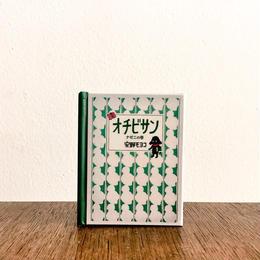 ミニチュア絵本工作キット オチビサンコレクション ナゼニの巻