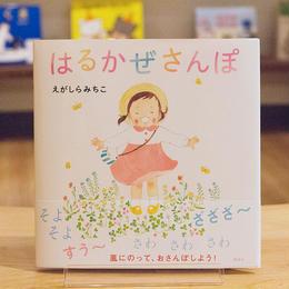 はるかぜさんぽ(オリジナルポストカード付)