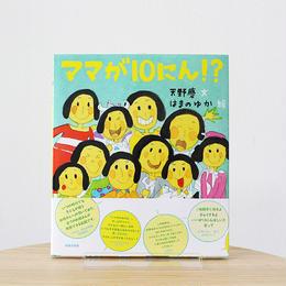 【はまのゆかさんサイン入り】ママが10にん!?(よもぎBOOKS限定オリジナル缶バッジ型マグネット5個付)