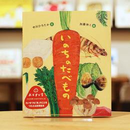 【限定】中川ひろたかさん・加藤休ミさんサイン本 いのちのたべもの